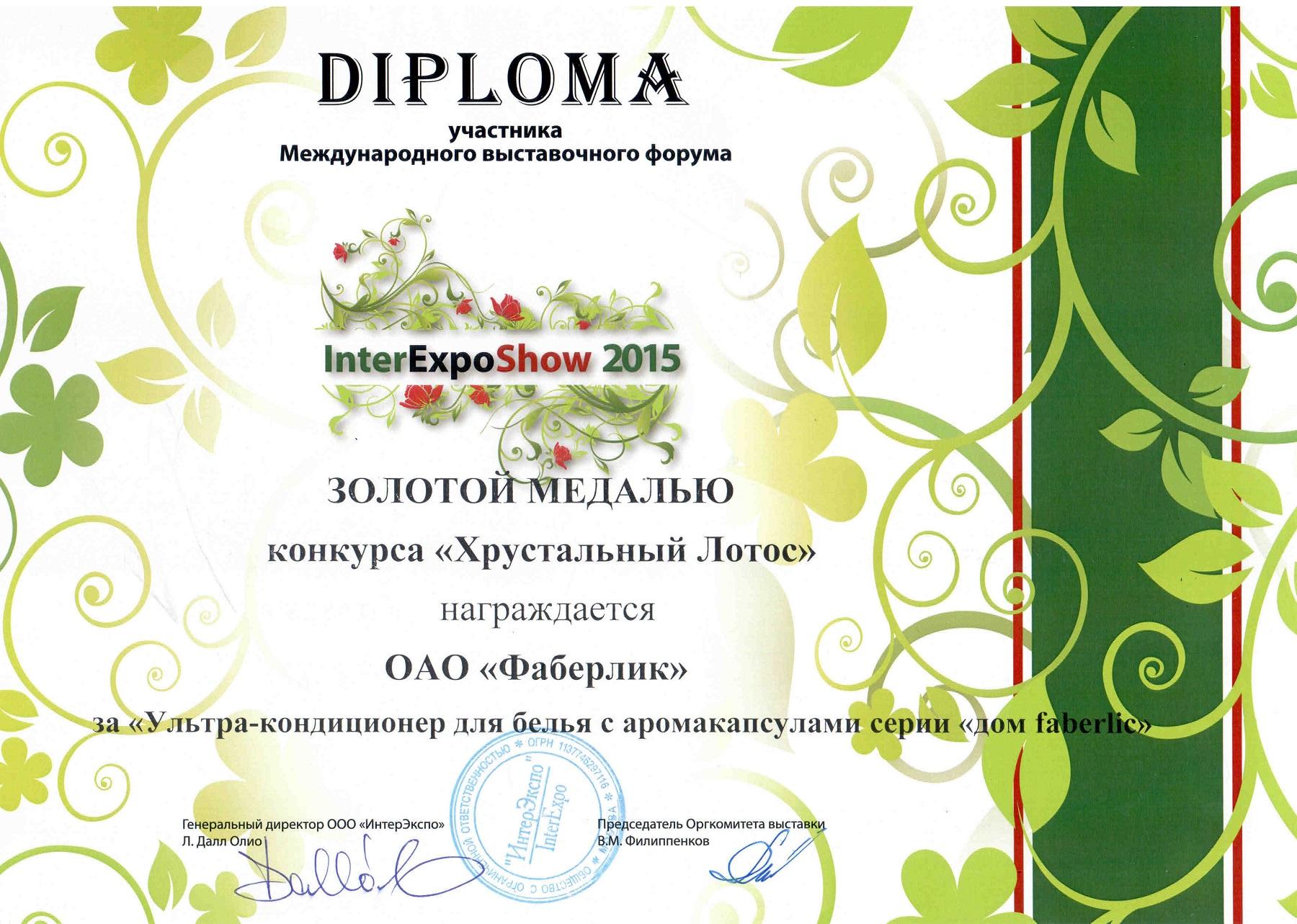 Золотая медаль за Ультра-кондиционер для белья с аромакапсулами