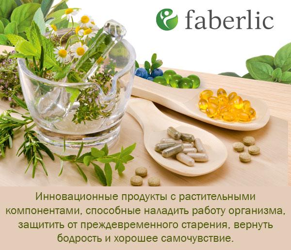 Bio Faberlic