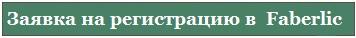 Заявка на регистрацию в компанию Фаберлик