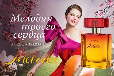 Новинка каталога №3 –  аромат Faberlic Mélodie (3184)!