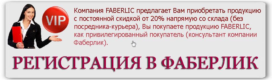 Регистрация в Фаберлик