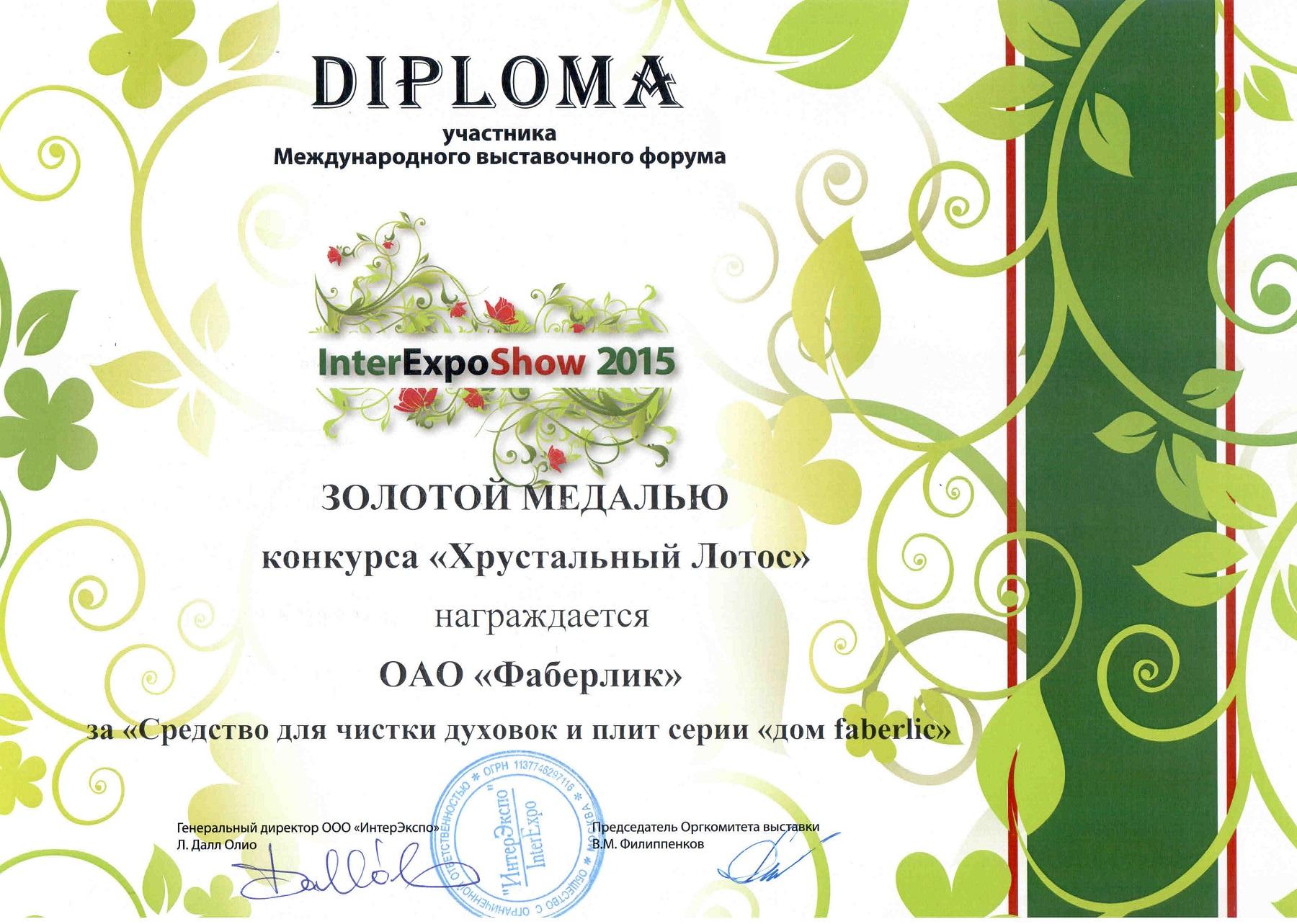 Золотая медаль за Средство для чистки духовок и плит