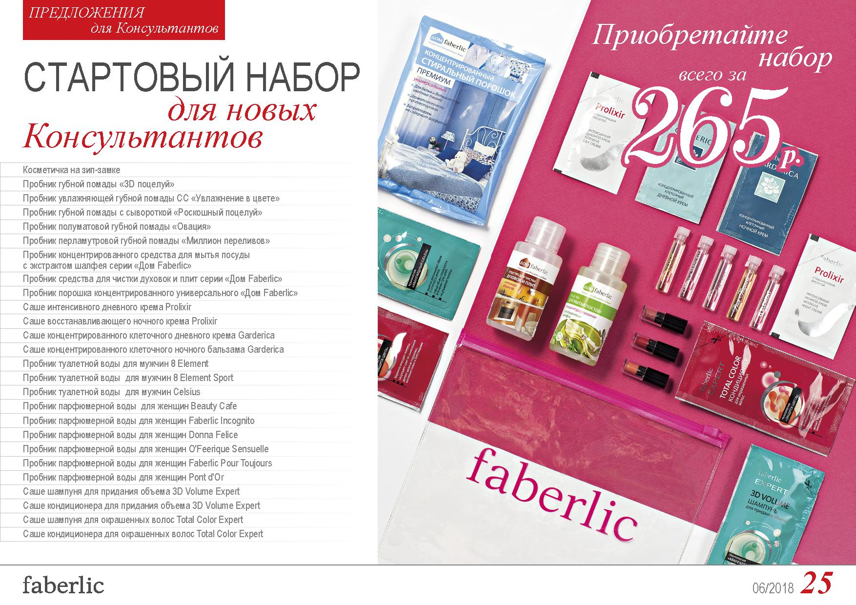 Фаберлик каталог стр. 25