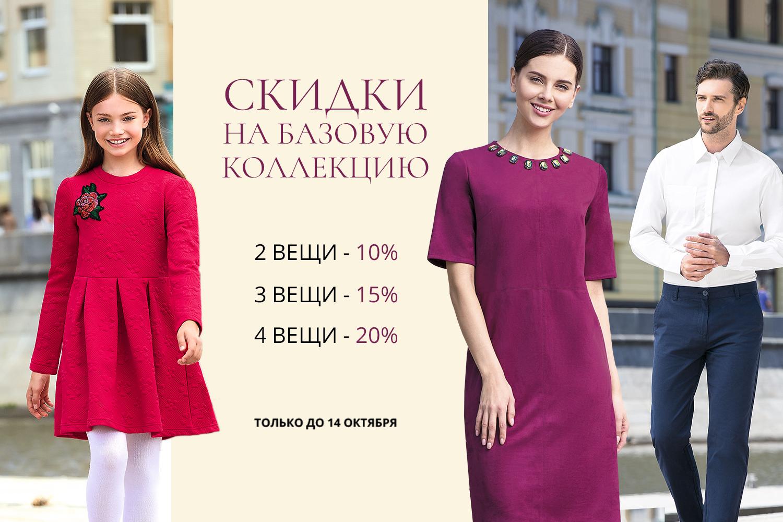 покупай одежду со скидками до 20%