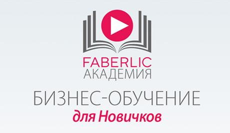 Видеокурс для Новичков от Академии Фаберлик