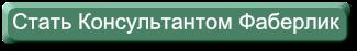 Стать консультантом Фаберлик