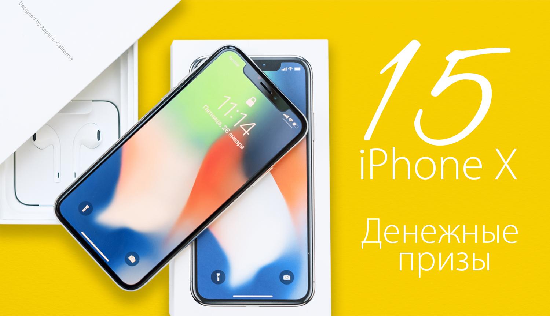 iPhone X в подарок