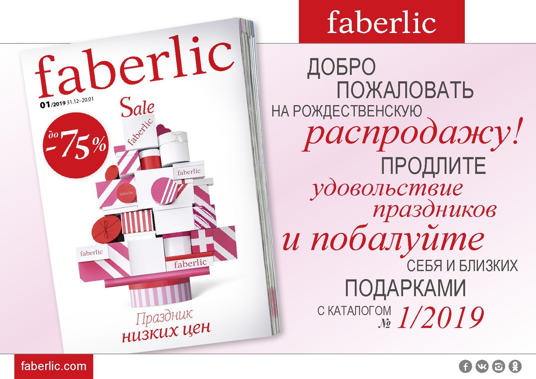 презентация каталога Фаберлик стр. 1