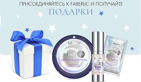 1000 рублей и набор Beautylab в подарок
