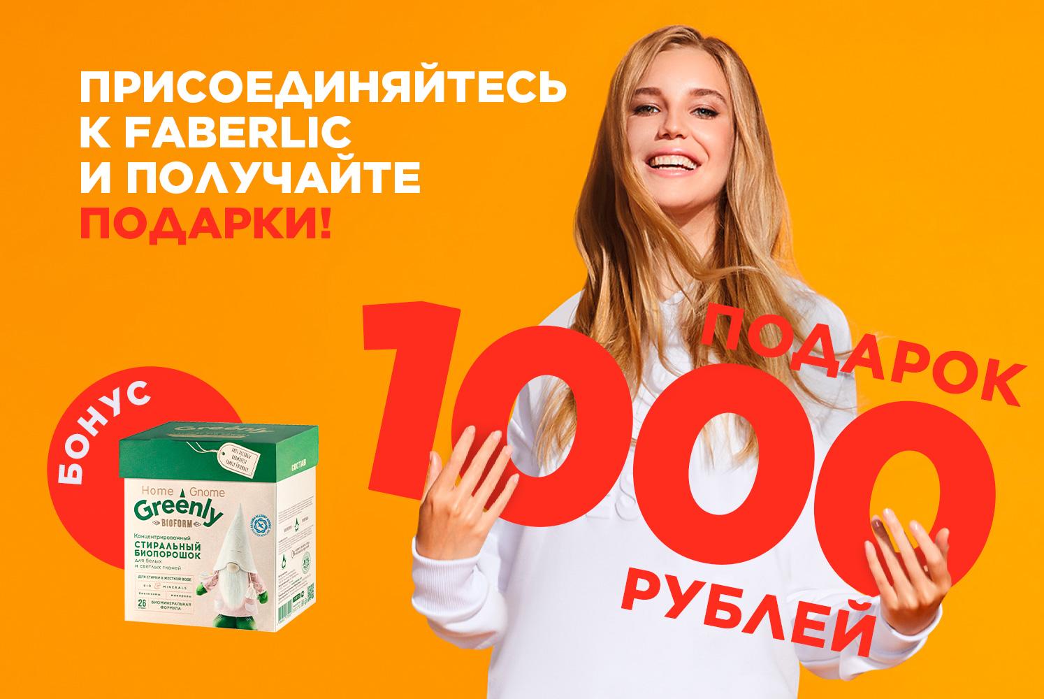 1000 рублей и порошок в подарок