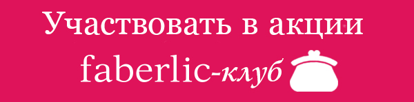 Участвовать в акции Фаберлик-клуб