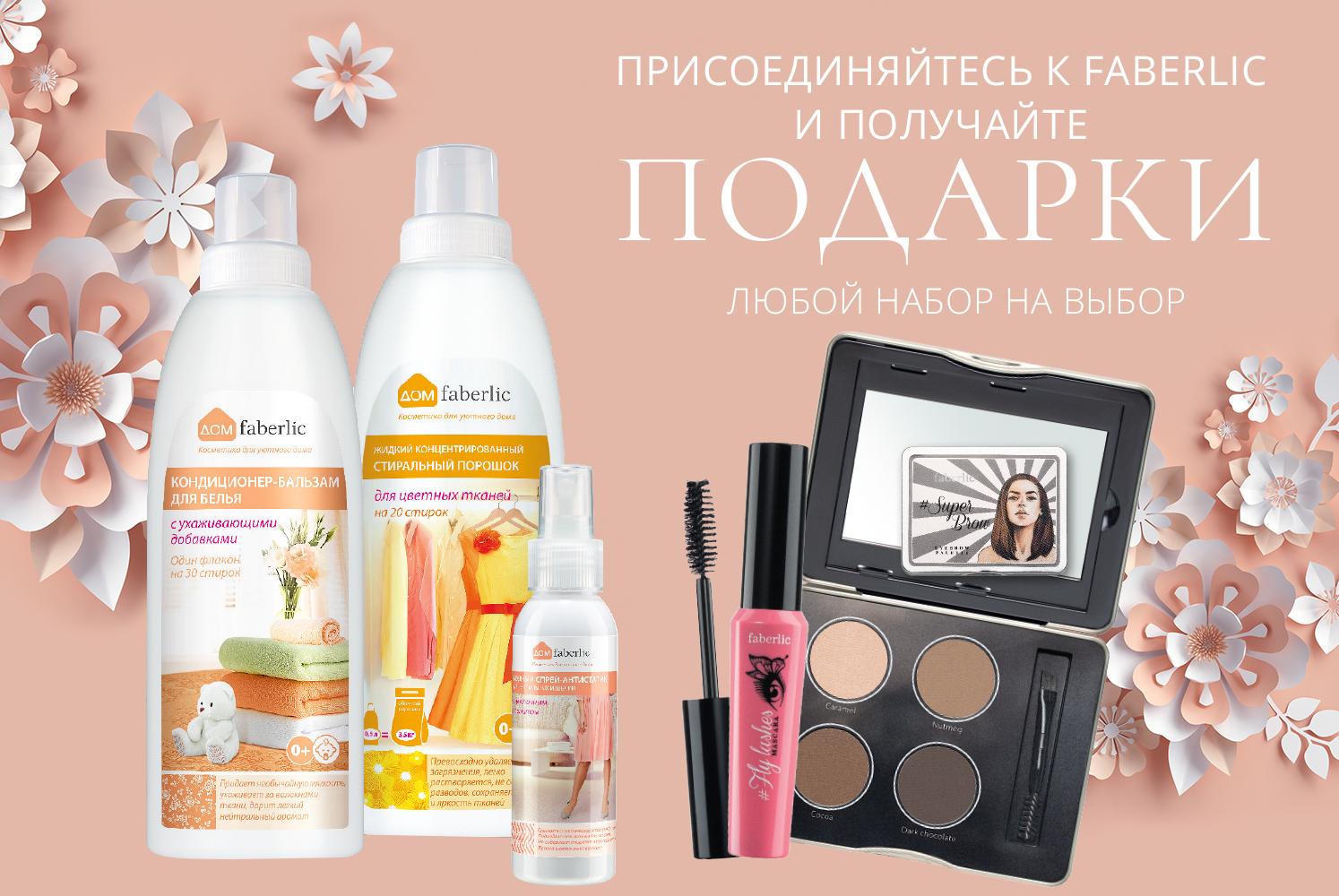 Набор для макияжа или для дома в подарок