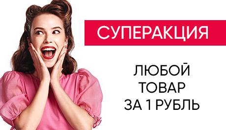 товар за 1 рубль