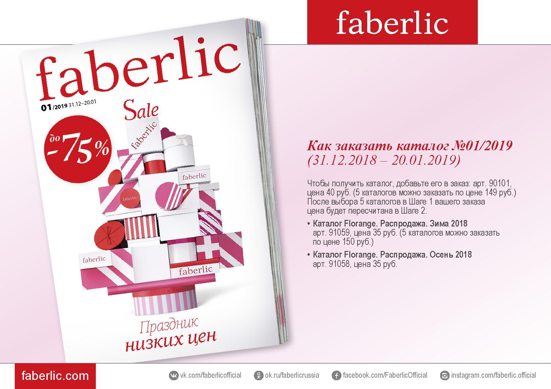презентация каталога Фаберлик стр. 24