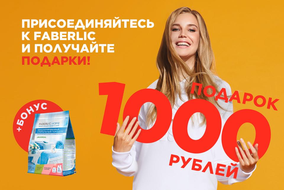 1000 рублей и стиральный порошок в подарок