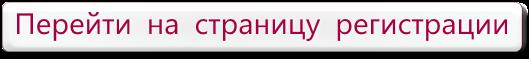 Регистрация Faberlic online
