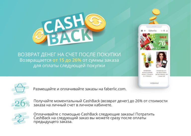 cashback от 15% до 26%