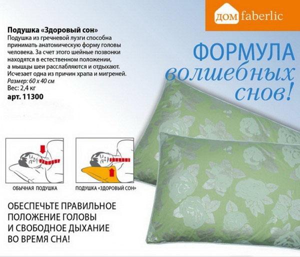 подушка здоровый сон