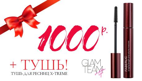 1000 рублей и тушь X-treme в подарок!