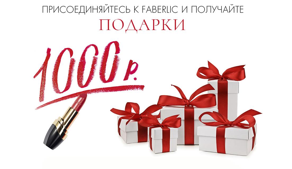 1000 РУБЛЕЙ В ПОДАРОК ПРИ РЕГИСТРАЦИИ ФАБЕРЛИК
