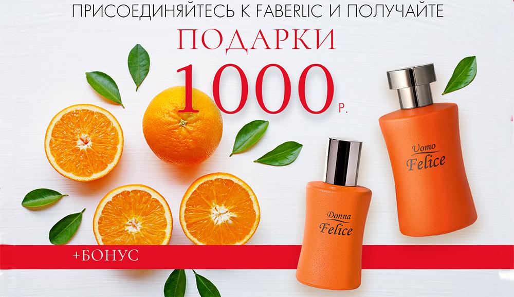 1000 рублей в подарок + бонус
