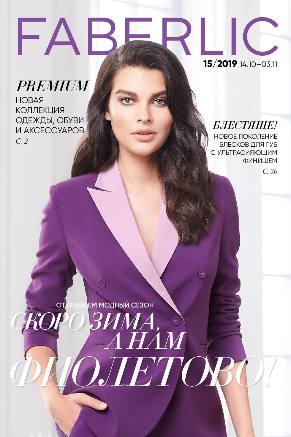 Фаберлик прайс-лист 15 2019